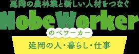 延岡の農林業と新しい人材をつなぐ - NobeWorker
